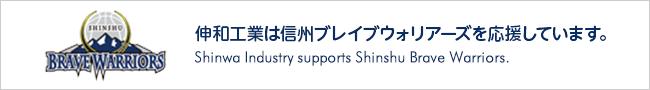 伸和工業は信州ブレイブウォリアーズを応援しています。