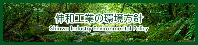 伸和工業の環境方針